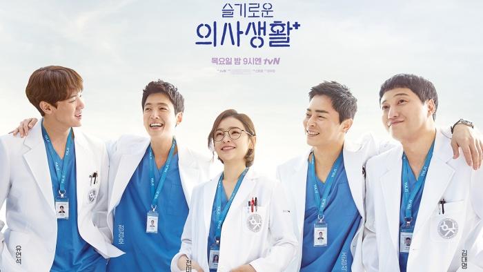 hospital-playlist-
